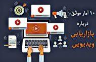 ۱۰ آمار موثق درباره بازاریابی ویدیویی