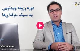 معرفی محصول آموزشی رزومه ویدئویی به سبک حرفهایها