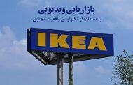 بازاریابی ویدیویی شرکت IKEA