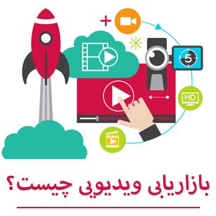 بازاریابی ویدیویی - ویدیو مارکتینگ