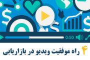 ۴ راه موفقیت ویدیو در ویدیو مارکتینگ (اینفوگرافیک)