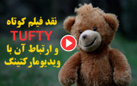 نمایش و نقد فیلم کوتاه «TUFTY» و ارتباط با ویدیو مارکتینگ
