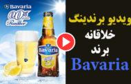 ویدیو برندینگ خلاقانه Bavaria